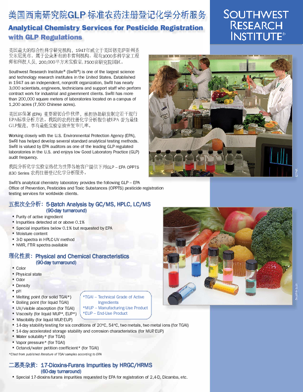 Go to Analytical Chemistry Services for Pesticide Registration with GLP Regulations brochure